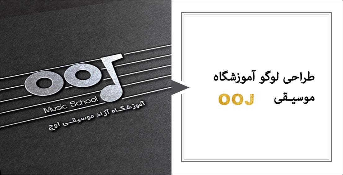 طراحی لوگو آموزشگاه
